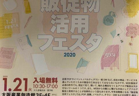 入所企業さんが産創館で開催された販促物活用フェスタに出展!