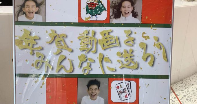 入所企業さんが新年早々ITM棟2階で「福笑い動画イベント」を開催しました!