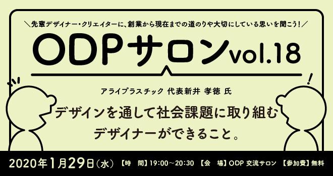 ODPサロン vol.18 アライプラスチック 代表 新井 孝徳 氏