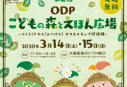 今年も大阪のクリエイターのための自己発信イベントを開催します!出展者募集中!【第2回 ODPこどもの森とえほん広場】