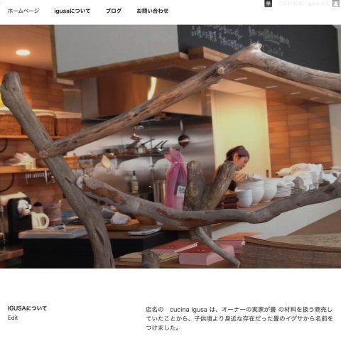 和泉市 イタリアンレストラン ウェブサイト構築