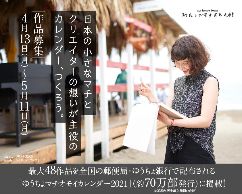「マチオモイ帖」×「ゆうちょ銀行」コラボ◎2021年版カレンダービジュアル募集