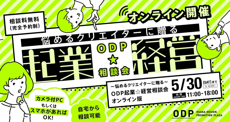 〜悩めるクリエイターに贈る〜 ODP起業☆経営相談会 オンライン版
