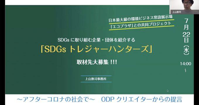 追跡!「SDGs トレジャーハンターズ」