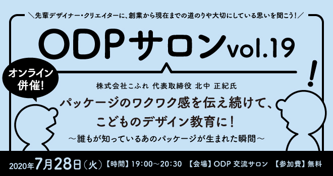 ODPサロン vol.19 ★オンライン併催★ 株式会社こふれ 代表取締役 北中 正紀 氏