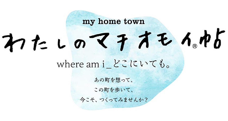 「my home town わたしのマチオモイ帖」2020 ポストカード部門作品募集中