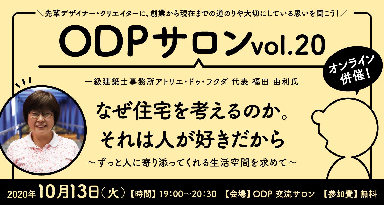 ODPサロン vol.20 ★オンライン併催★ 一級建築士事務所アトリエ・ドゥ・フクダ 代表 福田由利 氏