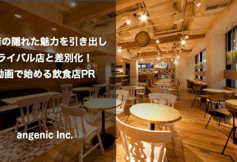 オンラインプレゼン『ODPクリエイターからの提言/株式会社angenic』終了しました!