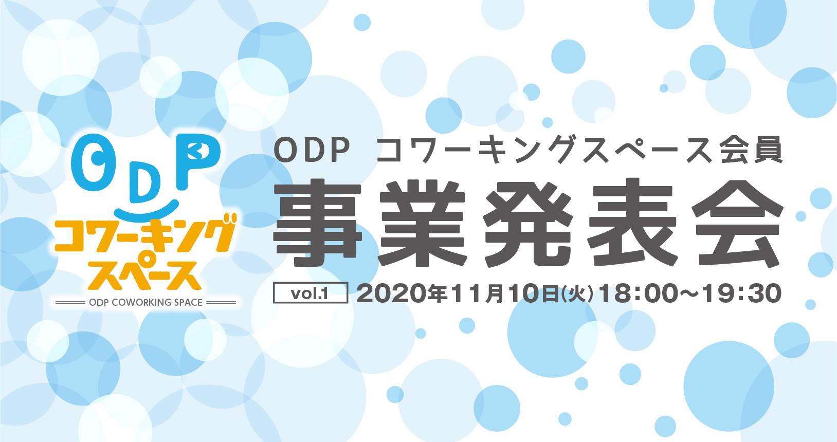 ODPコワーキングスペース会員 事業発表会