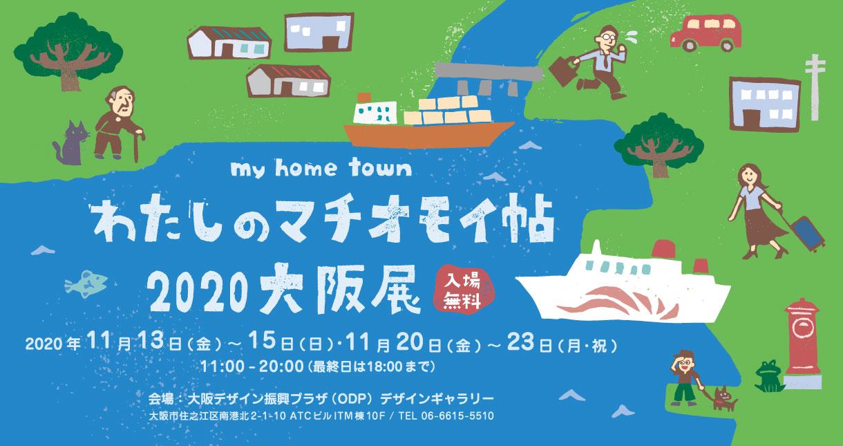my home town わたしのマチオモイ帖 2020 大阪展