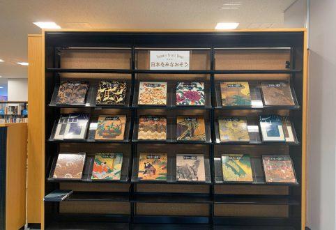 ODPライブラリーには魅力的な本がたくさんあります!
