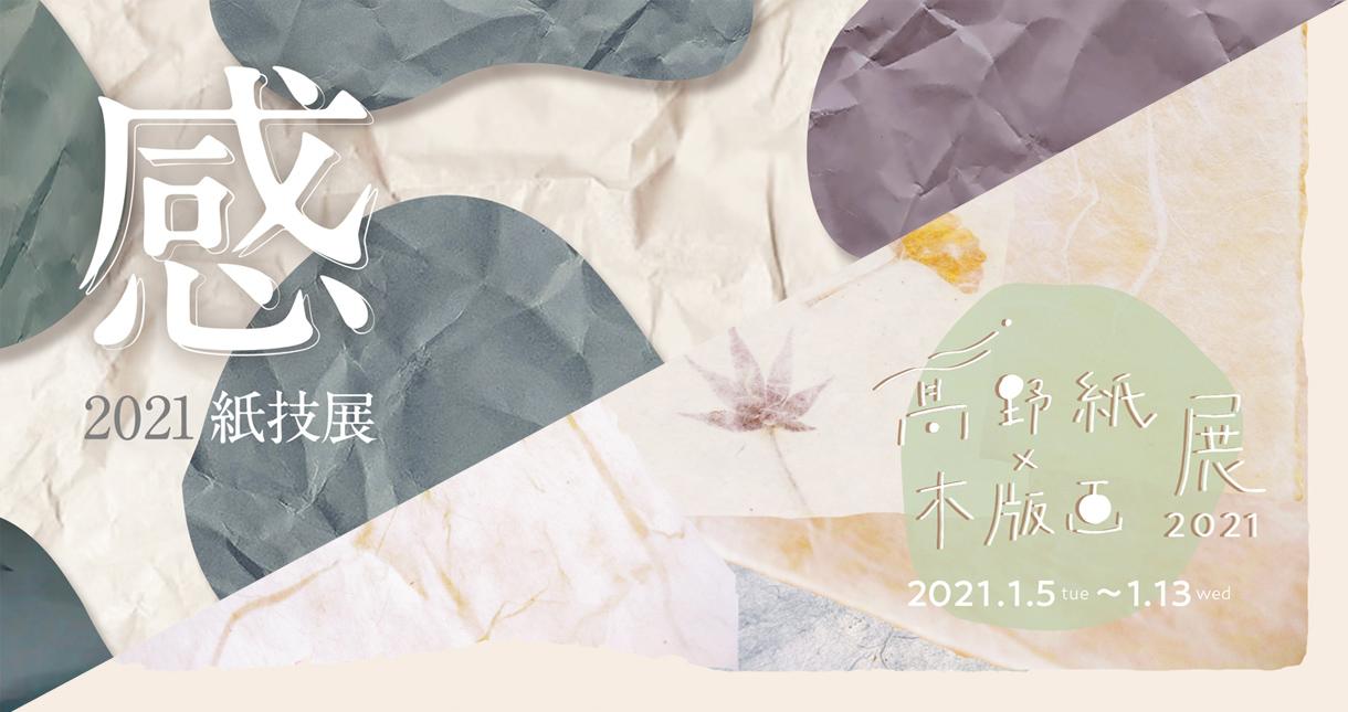 紙技展2021・髙野紙×木版画展2021