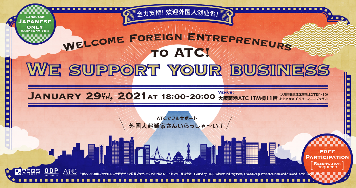 Welcome Foreign Entrepreneurs to ATC! We support your business