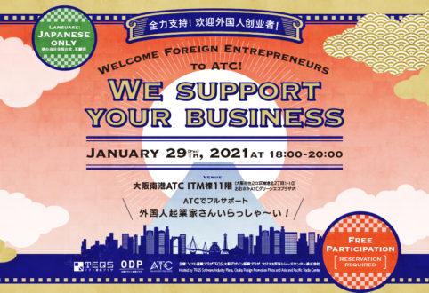 「ATCでフルサポート!外国人起業家さん、いらっしゃい!」開催しました!