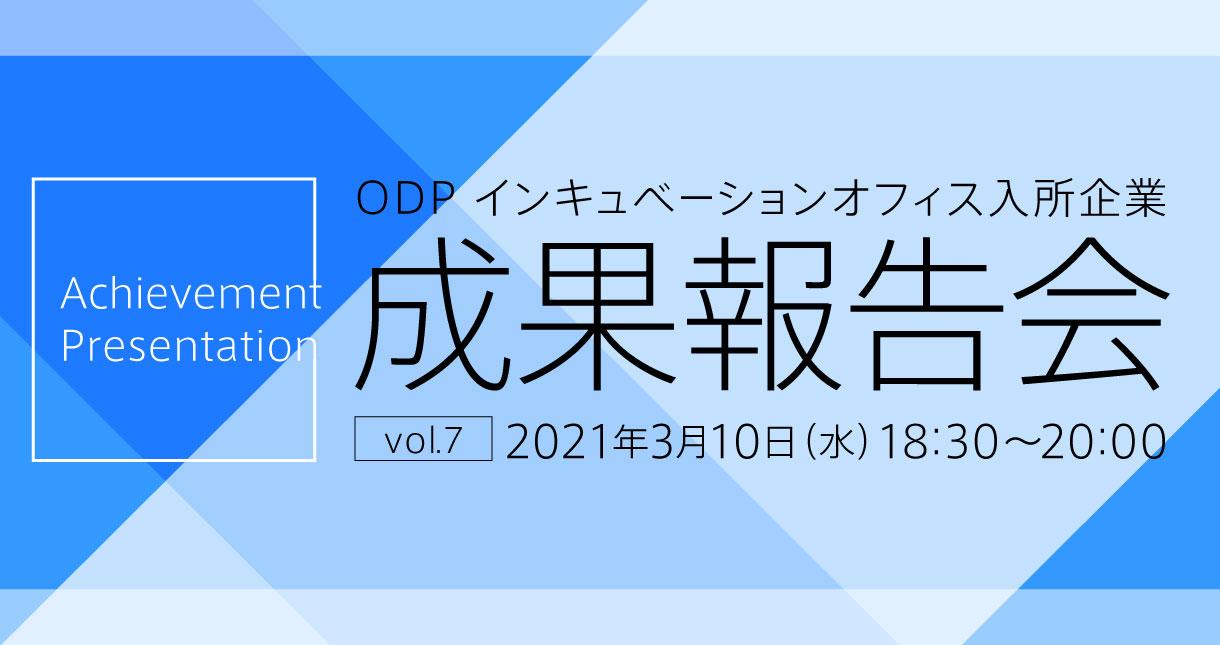 ODP インキュベーションオフィス入所企業 成果報告会 vol.7