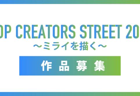 エントリー締切間近!「ODP CREATORS STREET 2021 〜ミライを描く〜」参加クリエイター募集!