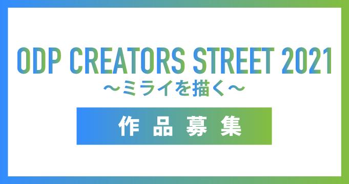 ODP CREATORS STREET 2021 〜ミライを描く〜 作品募集