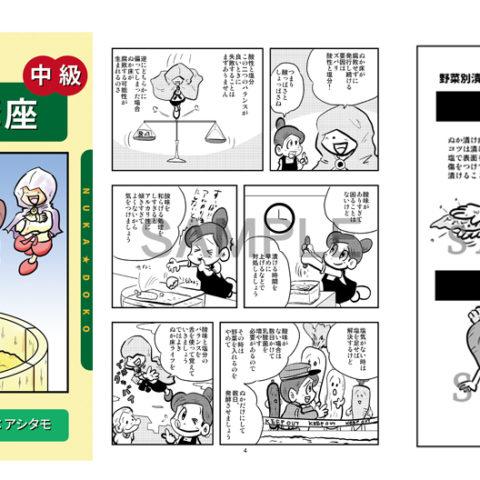 京都の漬物屋さんのご依頼でぬか床をわかりやすく解説するまんが冊子を制作いたしました。