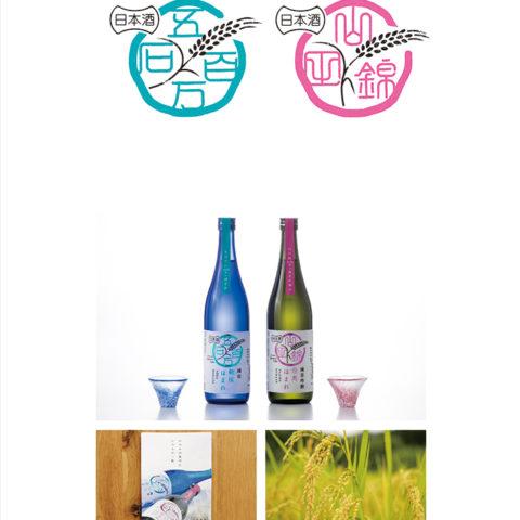 酒米作りからこだわった但馬の日本酒のブランディング。 コンセプトは「食事のお供、会話と共に」。どこか日本的な家紋をモチーフに、酒米の銘柄を入れアイキャッチとなるようにデザインしました。