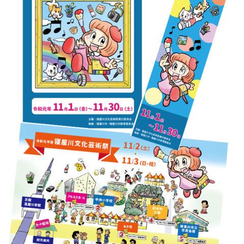 寝屋川市で開催された『寝屋川文化芸術祭』のパンフレット表紙、のぼり、イラストマップのイラスト制作、デザインをいたしました。