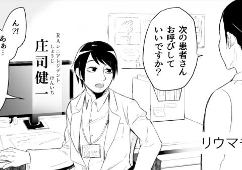 「行動経済学」を指針としてリウマチの患者さんとの付き合い方を伝える動画 CLIENT:日本イーライリリー株式会社