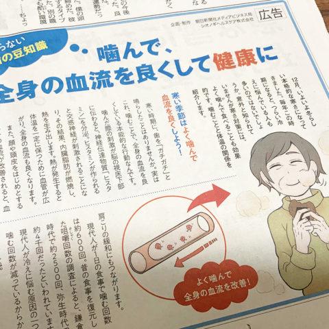 朝日新聞広告の挿絵 CLIENT:株式会社アサヒ・ファミリー・ニュース社