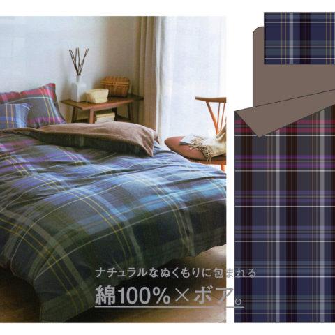 掛け布団カバー・ピローケース・シーツの秋冬物素材でのコーディネート。特に掛けふとんカバーは衿から裾まで色が変化していく複雑なデザインの平織り先染めチェック。平織りの先染め図案作成は得意とするところです。