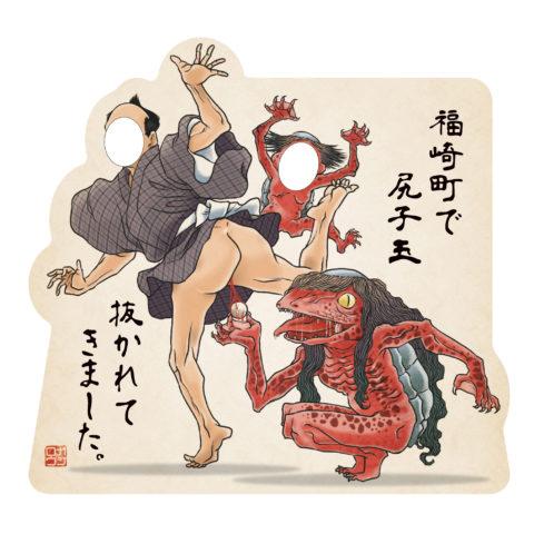 福崎町観光の際、顔出して記念写真できるアイテムを制作しました。 こだわりポイントはキャッチフレーズと尻子玉を抜いているガジロウ(河童)のニヤリ顔です。