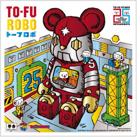 トーフ親子25周年を記念してデザインした メディコムトイのBE@RBRICK「TO-FU ROBO 25」をイメージしたアートワーク。