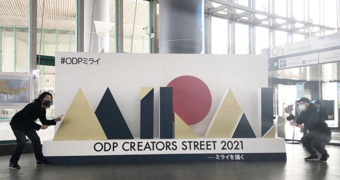 ODPでやってみた#8  特別編「ODPクリエイターズストリート2021に行ってみた」