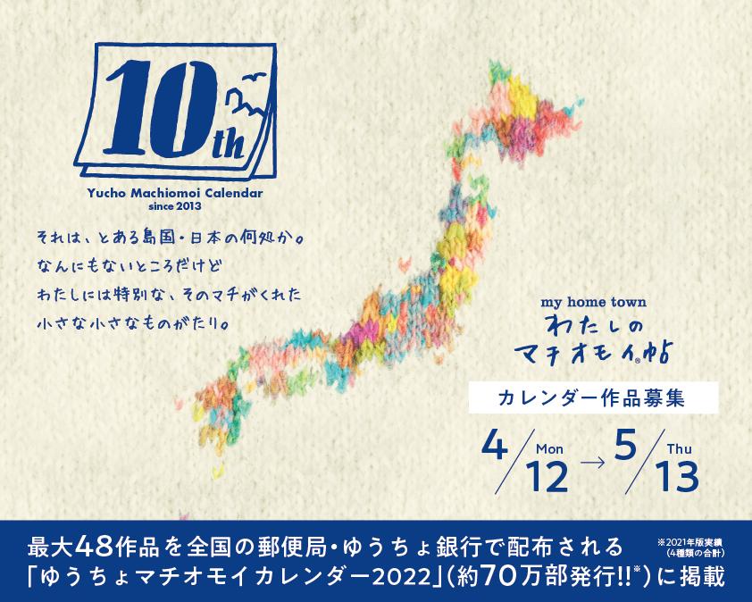 10年記念号「わたしのマチオモイ帖」×「ゆうちょ銀行」2022年版カレンダービジュアル募集
