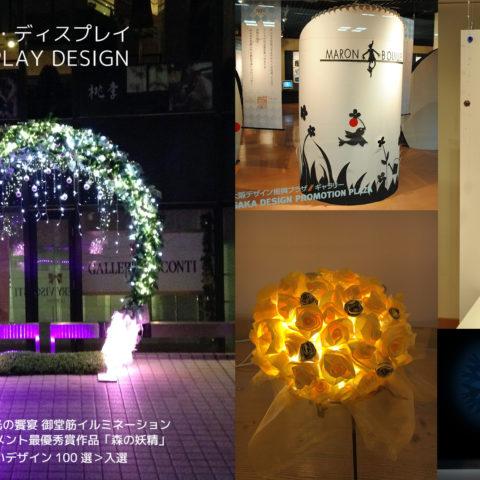 大阪・光の饗宴2014 御堂筋イルミネーション 光のモニュメント「森の妖精」 美しい緑豊かな森には、鳥や蝶々、小動物たちと妖精たちが皆仲良く、自然と平和を守り、大阪もそんな美しいまちづくり、ファンタジーな幻想的癒やされる空間、人々幸せの暮らし目指すようにメッセージをお届けしています。