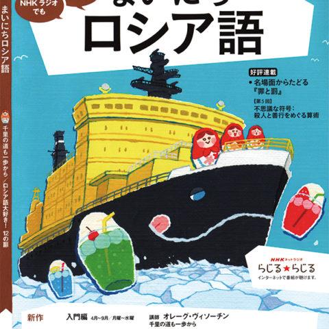 和泉市ARTGUSH用、リライト作品。長崎の出島に海外から入ってきた9種の動物が乗船しています。
