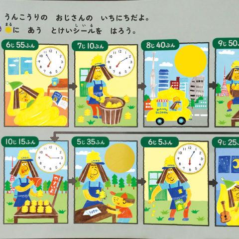 文響社 5・6さい向け うんこドリルシリーズ