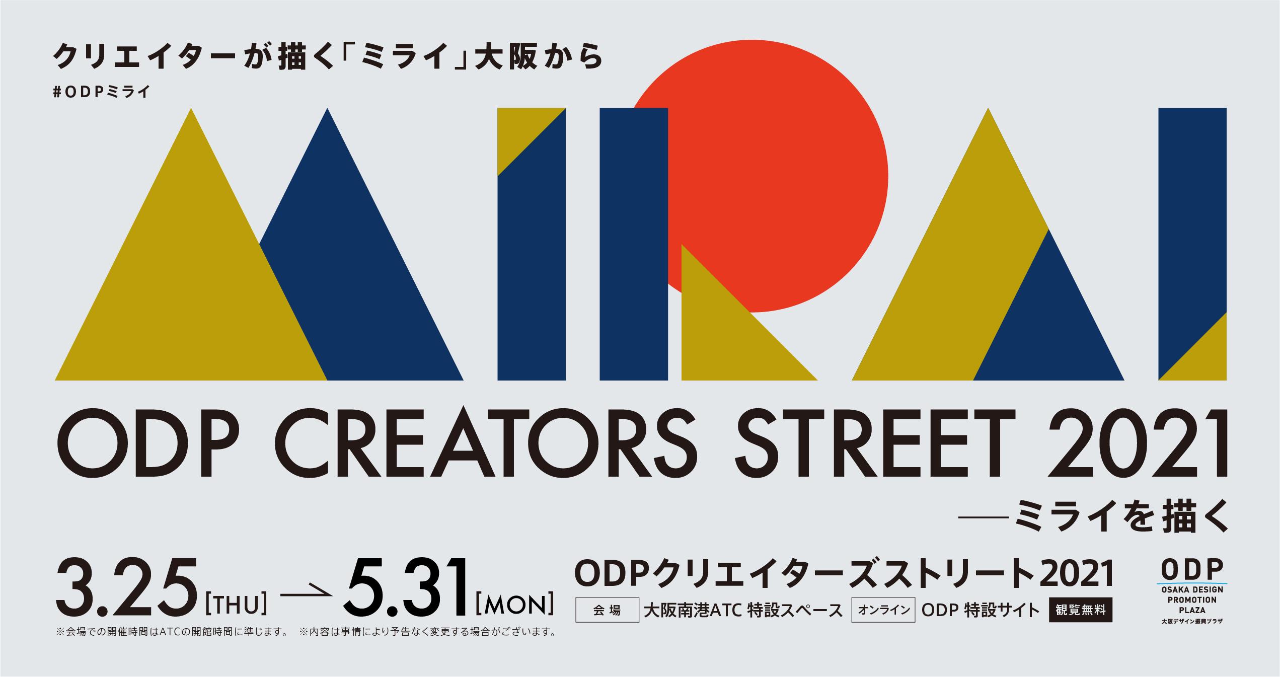 【会期延長】ODP CREATORS STREET 2021 〜ミライを描く〜