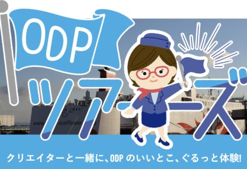 ODPツアーズのツアーコンダクターキャラクター『ツアコ』のお話
