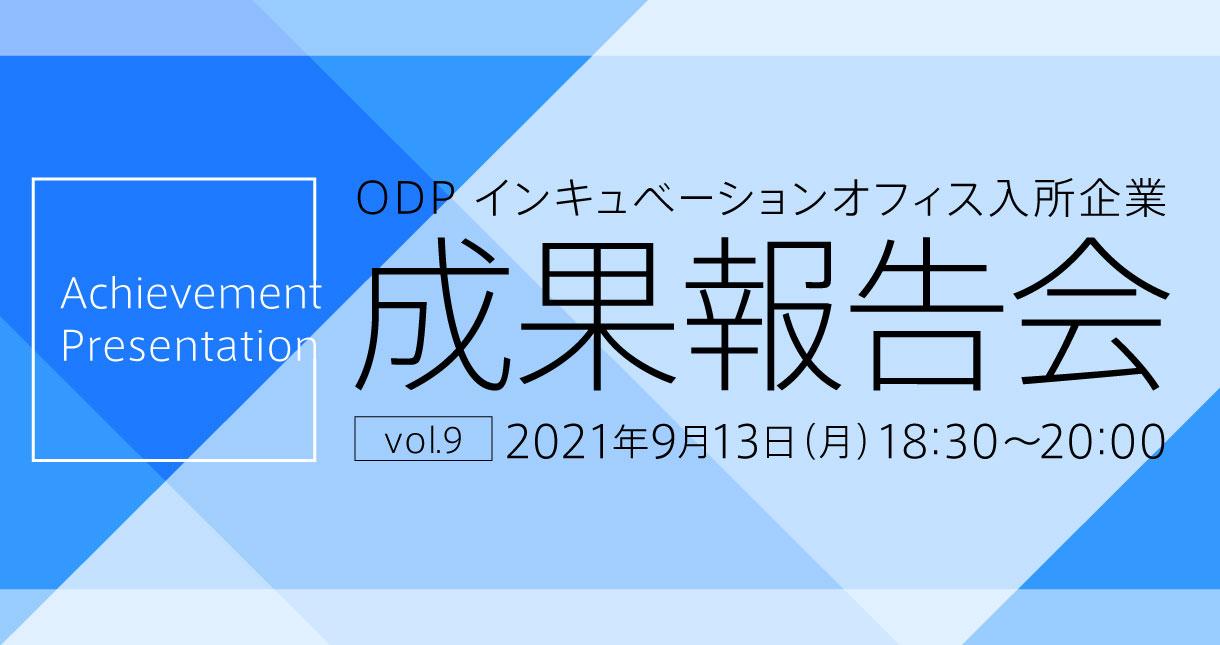 ODP インキュベーションオフィス入所企業 成果報告会 vol.9