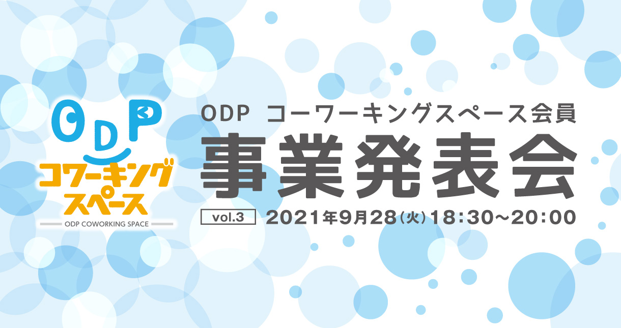 ODPコワーキングスペース会員 事業発表会 vol.3