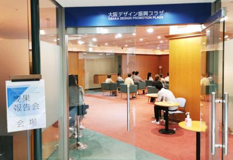 イベント体験ツアーレポート vol.2 「ODP インキュベーションオフィス入所企業 成果報告会 vol.8」