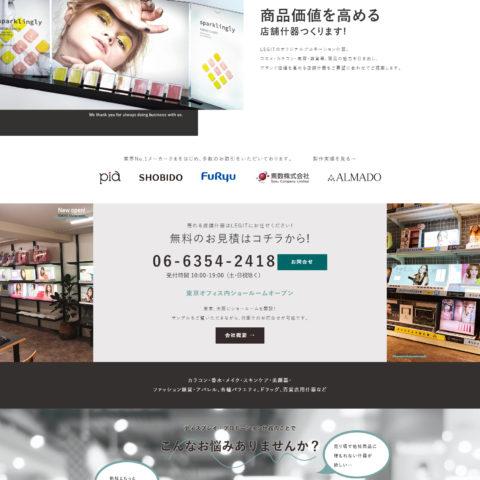 コーポレートサイト×広告運用(BtoB)