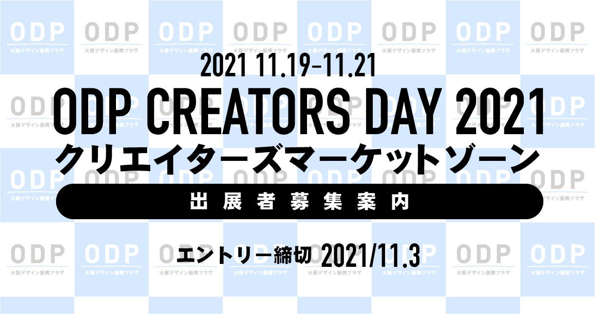 ODP CREATORS DAY 2021「クリエイターズマーケット」ゾーン出展者募集案内